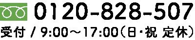 0120-828-507